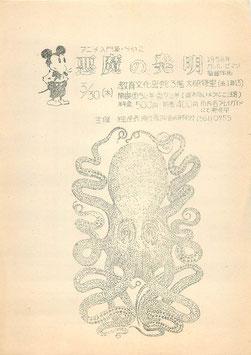 悪魔の発明(教育文化会館/チラシ洋画)