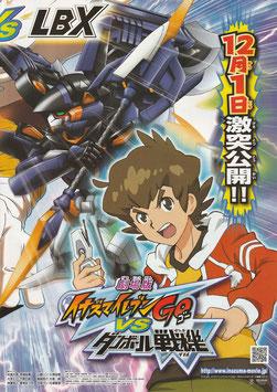 イナズマイレブンGO・VS・ダンボール戦機(B3判四つ折り/チラシアニメ)