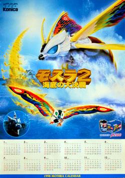 モスラ2海底の大決戦(コニカ・タイアップ/ポスター邦画)