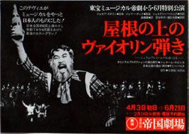 屋根の上のヴァイオリン弾き(帝国劇場/チラシ演劇)