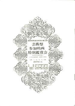 芸術祭参加特別鑑賞会(虎の門ホール/パンフレット邦洋画)