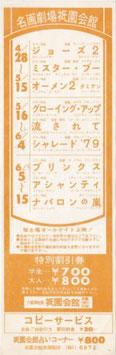 ジョーズ2他(名画劇場祇園会館/特別割引券)