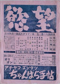 欲望/アチャコ・エンタツ・ちゃんばら手帖(オリオン座/ビラチラシ邦画)