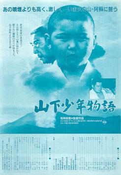 山下少年物語(プラザ劇場/チラシ邦画)