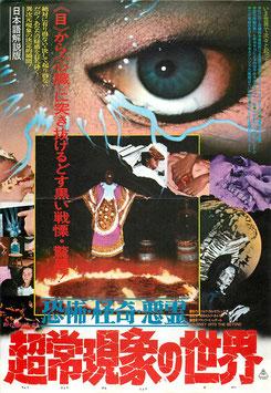 超常現象の世界 恐怖・怪奇・悪霊 (グランドシネマ/チラシ洋画)