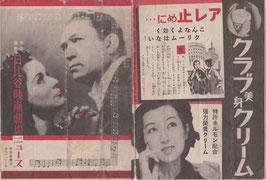 喧嘩商会/スイングの女王(日比谷映画劇場ニュース/プログラム)