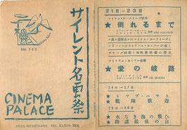 サイレント映画祭(シネマパレス/戦前プログラム洋画)
