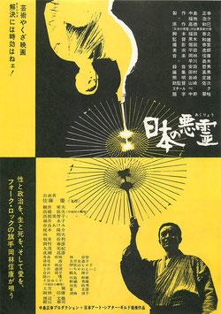 日本の悪霊(日本ATG/チラシ邦画)