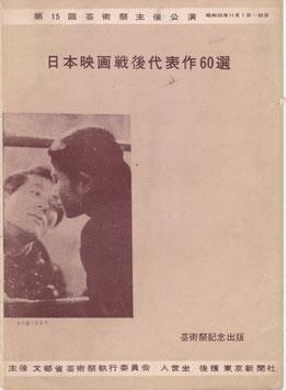 日本映画戦後代表作60選(第15回芸術祭主催公演/パンフレット邦画)
