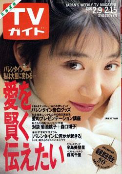 TVガイド北海道版(1465号/TV雑誌)