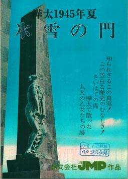 樺太1945年夏 氷雪の門(チラシ邦画)