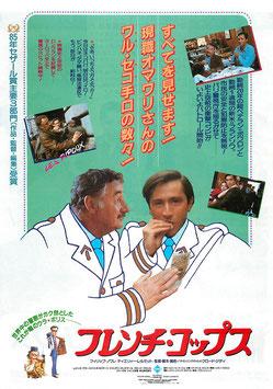 フレンチ・コップス(東芝ビデオソフト発売/チラシ洋画)