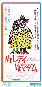 Mr.レディ Mr.マダム(映画半券)
