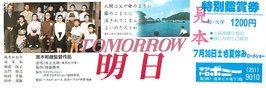 TOMORROW 明日(テアトロポニー/一般・大学・未使用特別鑑賞券・見本スタンプ)