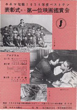キネマ旬報1954年度ベストテン・表彰式並に第一位映画観賞会(有楽町ピカデリー/プログラム)
