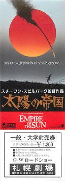太陽の帝国(札幌劇場/未使用映画前売券)