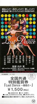 ラストダンス(離婚式/未使用全国共通特別鑑賞券)