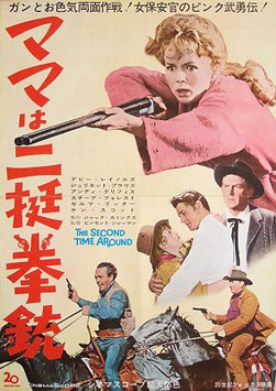 ママは二挺拳銃(アメリカ映画/プレスシート)