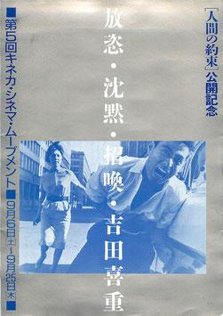 放恣・沈黙・召喚・吉田喜重(人間の約束公開記念/キネカ大森/チラシ邦画)