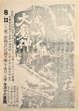 大魔神/大怪獣ガメラ(教育文化会館/チラシ邦画)