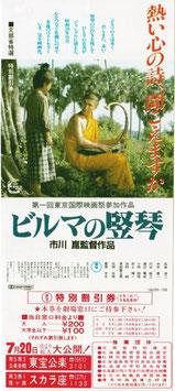 ビルマの竪琴(東宝公楽/特別割引券)