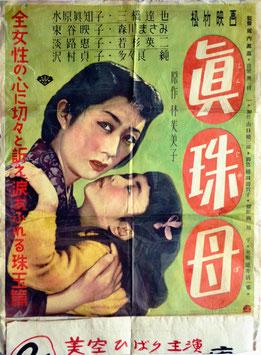 眞珠母(しんじゅぼ/ポスター邦画)