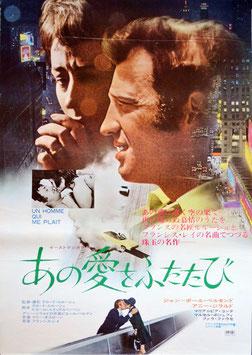 あの愛をふたたび(ポスター外国映画)