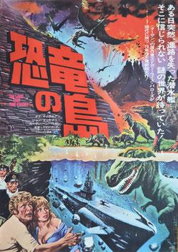 恐竜の島(ポスター洋画)