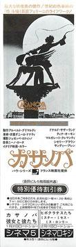 カサノバ(シネマ5・シネマロキシ/特別優待割引券)