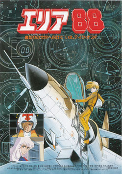 エリア88/テラ戦士BOY(東映パラスチラシ邦画)