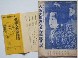 大阪文楽座人形浄瑠璃芝居(北海道公演/芝居プログラム&チラシ)