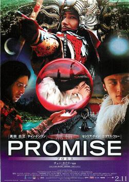 プロミス(PROMISE/チラシ・アジア映画)