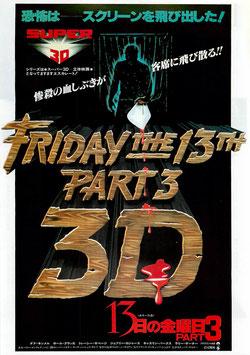 13日の金曜日PART3 3D(館名ナシ/チラシ洋画)