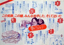 愛のファミリー(ポスター洋画)