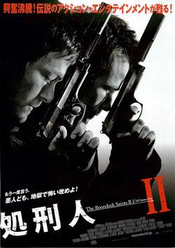 処刑人Ⅱ(ディノスシネマズ札幌劇場/チラシ洋画)