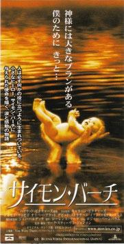 サイモン・バーチ(半券・洋画)