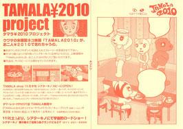 TAMALA 2010 a punk cat in space(シアターキノ/チラシ・アニメ)