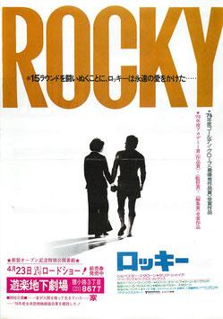 ロッキー(遊楽地下劇場/チラシ洋画)