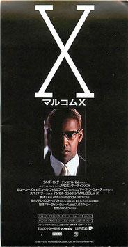 マルコムX(映画前売半券)