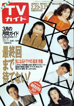 TVガイド北海道版(1467号/TV雑誌)