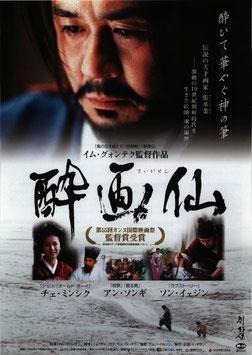 酔画仙(チラシ・アジア映画)