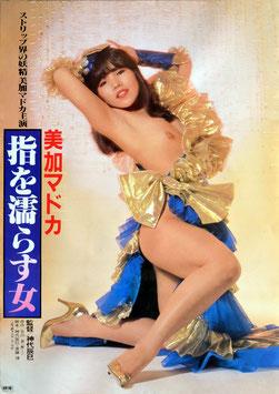美加マドカ 指を濡らす女(ヌード姿・金と青色のドレス/ピンク映画ポスター)