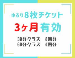 ゆるり8枚チケット(3ヶ月有効)