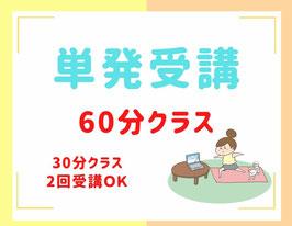 60分クラス単発受講チケット(30分×2回もOK)