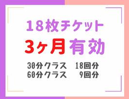 18枚チケット(3ヶ月有効)