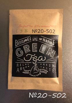 №20-502 くき茶【やぶきた・おくみどり】