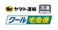 クロネコクール冷凍便 送料 1200円