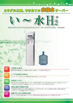 い~水H²