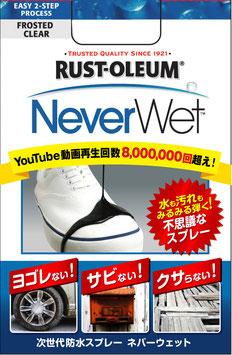 超撥水! NeverWet (日本正規品)