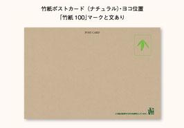 竹紙ポストカード(ナチュラル)・ヨコ位置